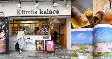 沖繩國際通必吃   那霸早午餐點心新選擇【Kurtos Kalacs煙囪捲】,來自匈牙利傳統美食那霸國際通也吃的到(附菜單)