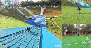 新北林口親子景點》林口足夢運動公園,溜滑梯 兒童足球場 攀爬網,新北最新特色公園啟用