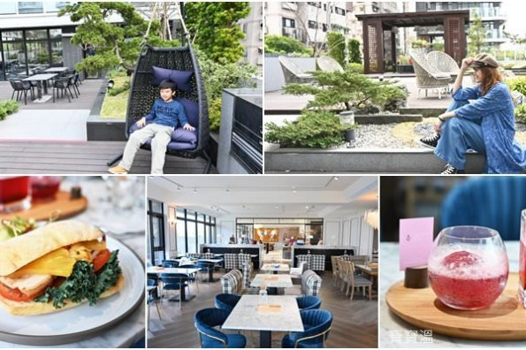 新北林口景觀餐廳》The cafe' by 想林口. 林口空中花園新餐廳. 家庭聚會咖啡館