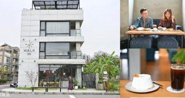 新北林口咖啡館》Walk in Cafe 林口早午餐、下午茶甜點. 獨棟清水模建築. 好停車(附完整菜單)