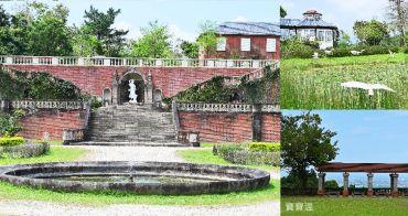 宜蘭冬山仁山植物園》親子踏青好去處‧ 夢幻歐式庭院浪漫婚紗取景點