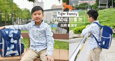 小學生書包怎麼選》Tiger Family超輕量護脊書包‧新一代秒開磁扣設計. 符合孩子的需要