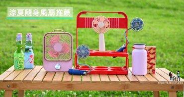 【限時團購】夏日野餐專用~USB充電隨身風扇,頸掛分享扇、靜音復古桌扇、手持/桌立兩用扇