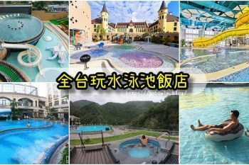 【台灣泳池玩水飯店 】全台35間實際入住有泳池玩水設施飯店+10間口袋清單,讓你夏天玩得很清涼