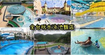 【台灣泳池玩水飯店 】全台25間實際入住有泳池玩水設施飯店+10間口袋清單,讓你夏天玩得很清涼