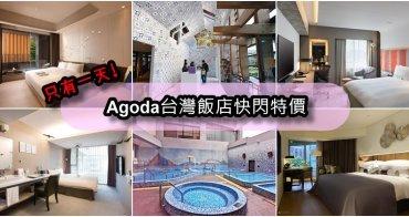 Agoda超級星期三快閃活動(只有一天),精選台灣國內旅館,2020/11/18~2021/2/28適用