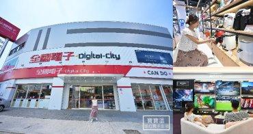 《全國電子Digital City》全新家電精品旗艦店. 給你溫度跟親切感的購物體驗