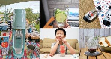 團購《sodastream氣泡水機》繽紛氣泡飲在家自己做,把手搖飲的錢都省下來,免插電露營野餐都能帶
