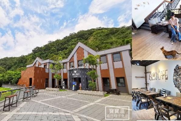新北五股景觀咖啡館》豹豹咖啡森林館. 觀音山上的貓咖啡. 爬山休息喝下午茶好去處