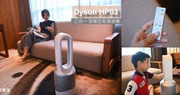 【團購】全台獨家機種 Dyson HP03 三合一涼暖空氣清淨機 (比官網省4000,再送你一年濾網)