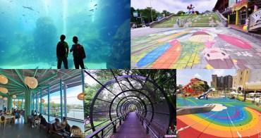 桃園親子景點懶人包》收錄桃園最新必玩必吃景點、特色公園、景觀餐廳、觀光工廠、親子飯店