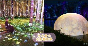 嘉義新景點》嘉義北香湖公園「2020光織影舞」,全台最大光影展,假期來嘉義必看