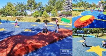 新北林口特色公園》立言公園~幼兒腳踏車滑步車公園、適合2~6歲孩子來玩