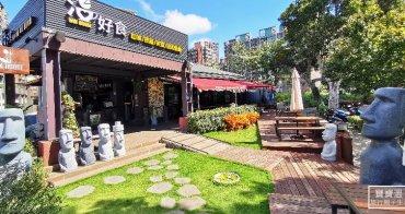 新北林口餐廳》溫好食庭園餐廳 WiNHOUSE , 好多摩艾在裡面,林口三井outlet旁披薩咖啡館(附完整菜單)