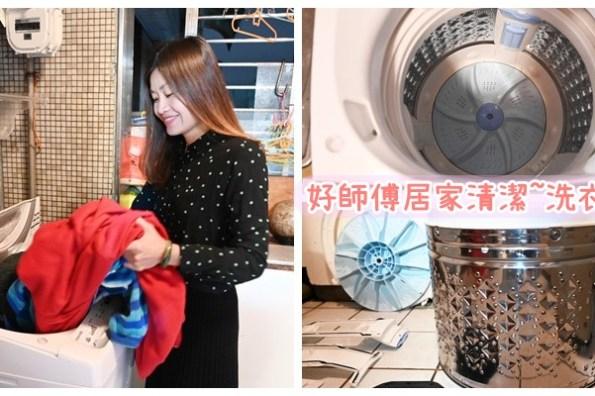 年終掃除!!  線上就能預訂洗衣機清潔~高評價的【好師傅居家清潔】,還給你一台新洗衣機