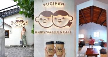 花蓮海景老屋咖啡館》魚刺人雞蛋糕花蓮七星潭店,文青氣息、一分鐘到海岸