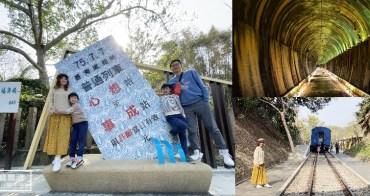 苗栗必玩景點   功維敘隧道  照亮百年歷史的彩虹隧道 (附上停車場、周邊景點資訊)