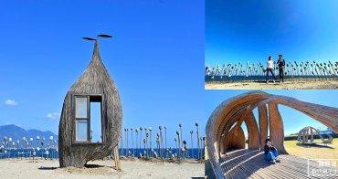 台東景點》加路蘭遊憩區,台11線旁的海岸休憩區,台東海岸最美藝術休息站