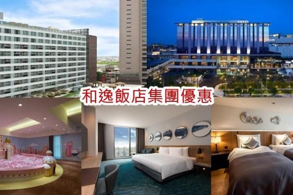 AGODA集團飯店週~和逸飯店集團優惠(台南、桃園、高雄、台北) 最低價保證