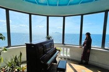 宜蘭頭城海景咖啡》灆咖啡石城店. 環型玻璃屋窗外就是龜山島、舊草嶺隧道南口休息處