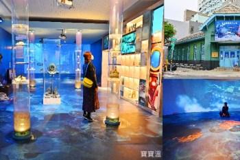 澎湖親子室內景點》走進百年【澎湖舊郵局】的海底世界,館內聲光互動好玩又好拍,網美IG必訪打卡點