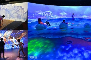 台北故宮親子好好玩! 魔幻山水歷險數位展,AR互動悠遊古生物海底世界、翱翔山水畫之中、看梵谷畫水墨畫