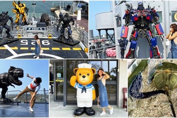 台南景點》安平出現鋼鐵機器人+鋼鐵恐龍,就在最浪漫的定情碼頭德陽艦園區
