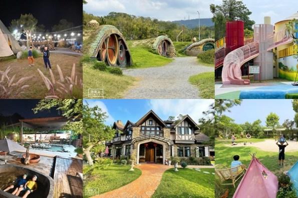 苗栗親子景點懶人包》收錄苗栗最新必玩必吃景點、特色公園、景觀餐廳、觀光工廠、親子飯店民宿、露營營地