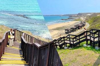 澎湖西嶼景點》內垵遊憩區,漸層海景夢幻步道,綜藝玩很大拍攝點