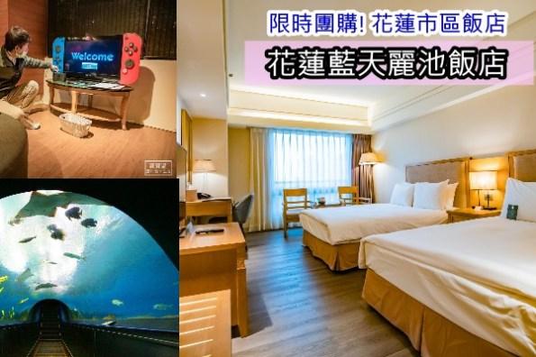 《2021暑假檔期團購開賣》花蓮藍天麗池飯店兩日遊、三日遊專案 (贈海洋公園門票、未滿六歲免費住)