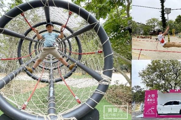 台中親子景點》大甲鐵砧山雕塑公園, 獨創鋼管攀爬網、山丘溜索, 溜滑梯沙坑鞦韆通通有