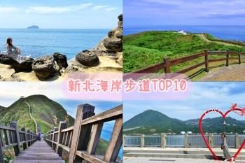 新北海岸步道推薦》10條東北角北海岸步道,登高看海景、岩石奇景