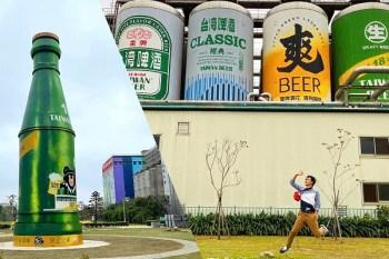 苗栗竹南免費景點》竹南啤酒廠,巨人忘了帶走的啤酒罐,生啤酒免費暢飲