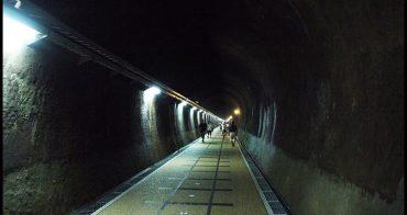 [ 新北市一日遊 ] 東北角--舊草嶺隧道單車行