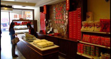 [ 美食 ] 新竹城隍廟--淵明餅舖水蒸蛋糕