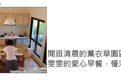 [ 特色民宿 ] 台中新社薰衣草森林~香草House(下)