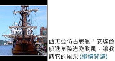 [ 基隆 ]  西班牙仿古船進基隆港躲颱風