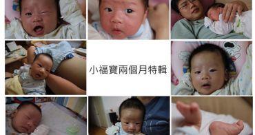 [ My Son ] 小福寶滿兩個月特輯