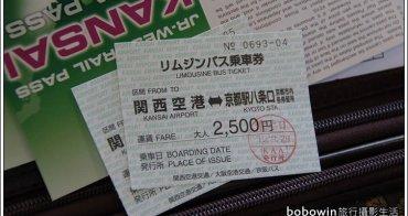 [ 日本關西 ] 京都/宇治/奈良 交通資訊(JR West Pass, Bus一日卷, 地下鐵, 私鐵)