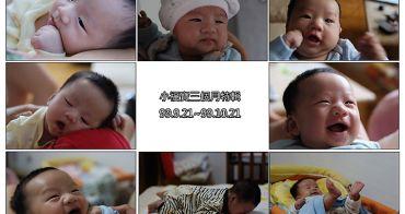[ My Son ] 小福寶滿三個月特輯