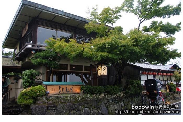[ 關西京都自由行 ] Day2 part3  嵐山よしむら(午餐)-->嵐山渡月橋