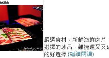 [ 內湖捷運美食 ]  台北大直~神牛日式燒肉