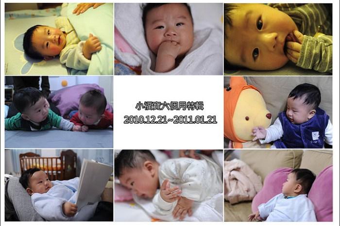 [ My Son ] 小福寶滿六個月特輯