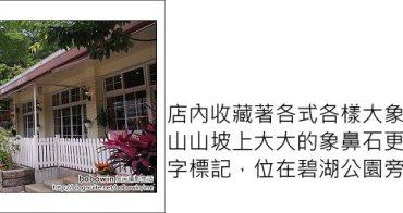 [ 台北景觀餐廳 ] 內湖象園咖啡~文湖線捷運美食