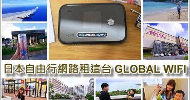 【日本吃到飽網路分享器】 Global WIFI ~ 沖繩獨家景點測試、泰國、韓國、香港‧歐洲也都能借