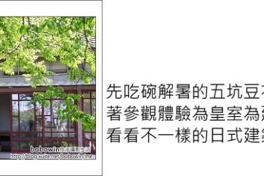 [ 金瓜石黃金博物館園區 ]  太子賓館 & 五坑豆花