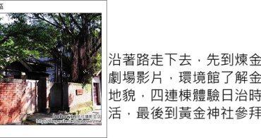 [ 新北市黃金博物園區一日遊 ]  鍊金樓、環境館、黃金神社