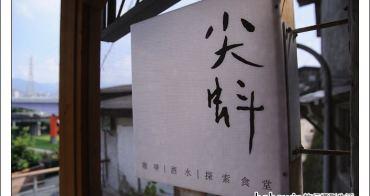[ 台北公館餐廳 ] 寶藏巖~尖蚪探索食堂