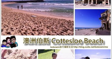 《 澳洲伯斯Perth 》 Cottesloe Beach ~ 全球第二適合家庭同遊的海灘