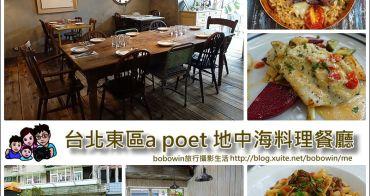 《台北異國料理餐廳 》a poet 地中海料理餐廳~寧靜巷弄內的美味 (近信義安和站 步行5分鐘)